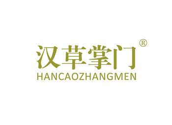 汉草掌门,HANCAOZHANGMEN
