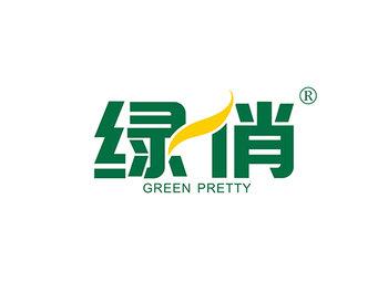10-A668 绿俏,GREEN PRETTY