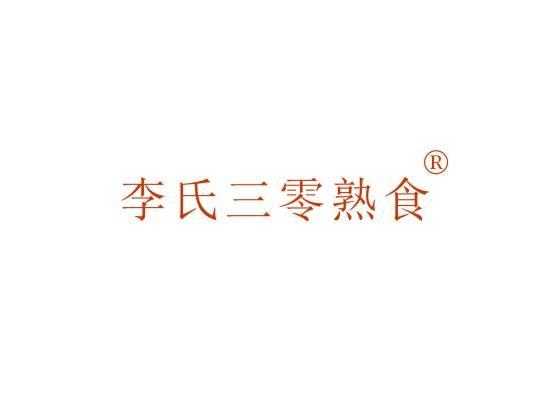 李氏三零熟食