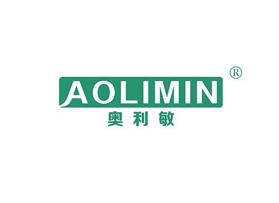 奧利敏 AOLIMIN