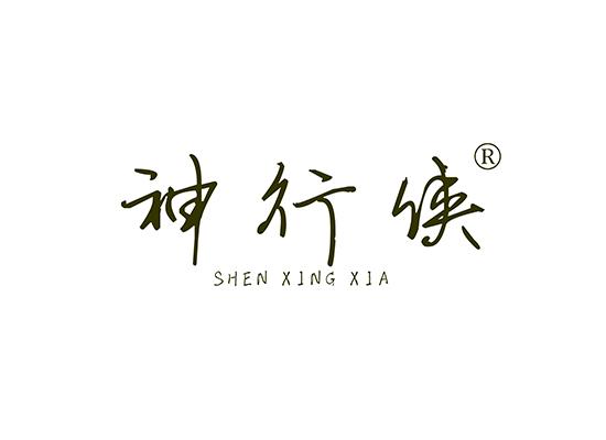 神行俠 SHENXINGXIA