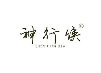 神行侠 SHENXINGXIA