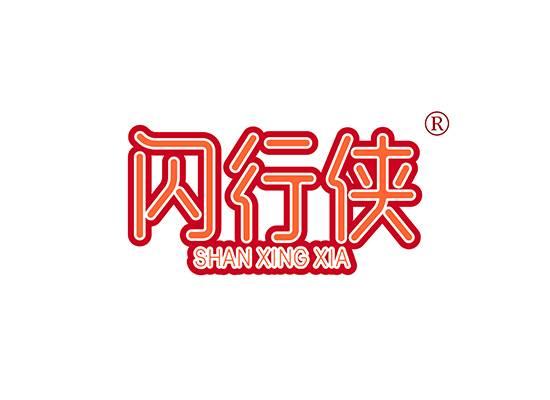 闪行侠 SHANXINGXIA