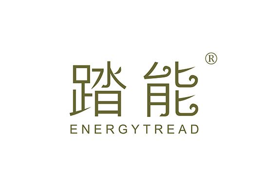 踏能,ENERGYTREAD