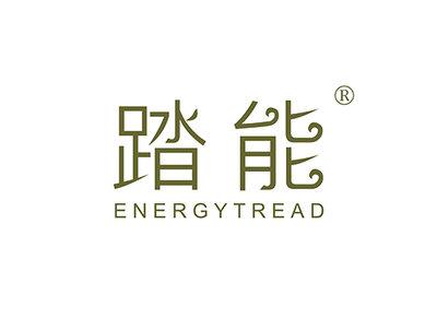 踏能 ENERGYTREAD商标