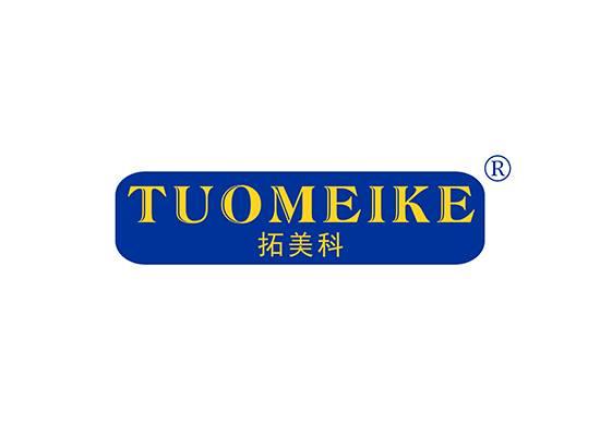 拓美科 TUOMEIKE