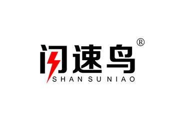 閃速鳥 SHANSUNIAO
