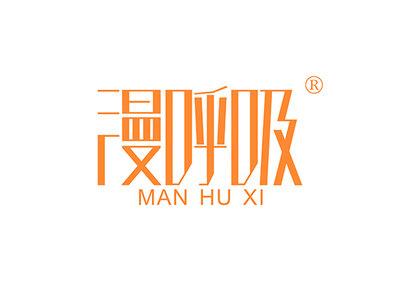 漫呼吸,MANHUXI商标