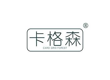 卡格森 CARD GRID FOREST
