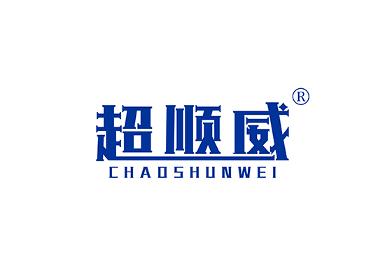 超順威 CHAOSHUNWEI