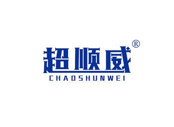 超顺威,CHAOSHUNWEI