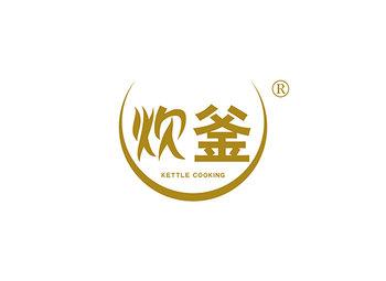 炊釜 KETTLE COOKING