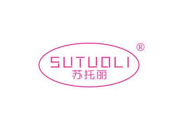 蘇托麗 SUTUOLI