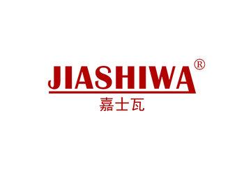 嘉士瓦 JIASHIWA
