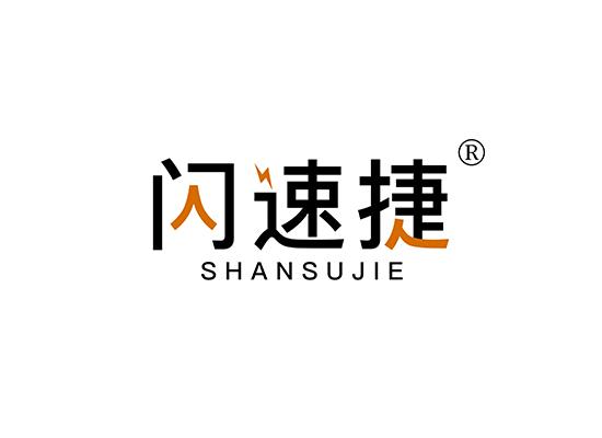 閃速捷 SHANSUJIE