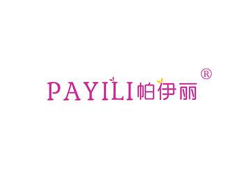 帕伊麗 PAYILI