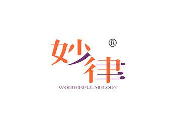 妙律 WONDERFUL MELODY