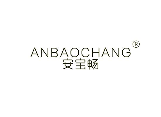 安寶暢 ANBAOCHANG