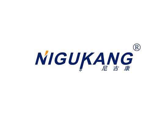 尼古康 NIGUKANG