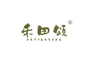 禾田頌 HETIANSONG