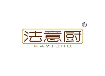 法意廚 FAYICHU