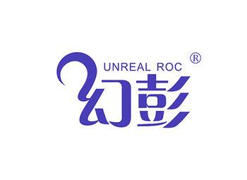 幻彭 UNREAL ROC