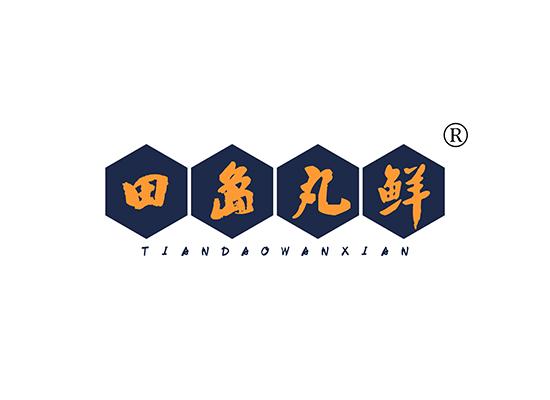 田岛丸鲜,TIANDAOWANXIAN