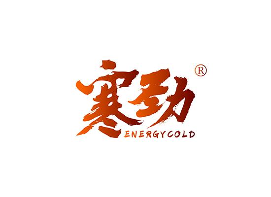 寒勁 ENERGYCOLD