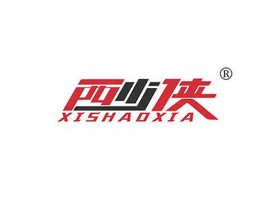 西少侠 XISHAOXIA商标