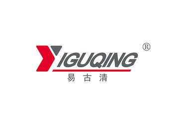 易古清,YIGUQING