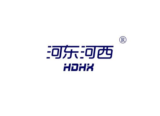 河東河西 HDHX