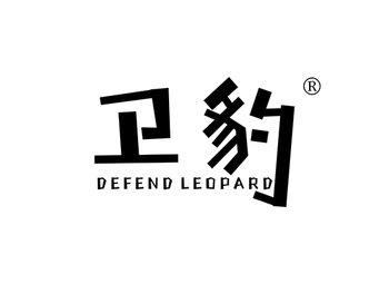 卫豹,DEFEND LEOPARD