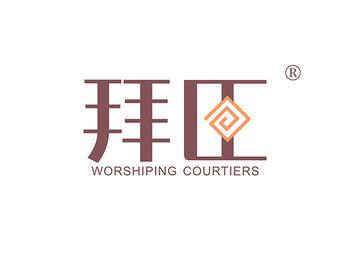 拜臣 WORSHIPING COURTIERS