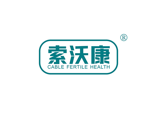 索沃康 CABLE FERTILE HEALTH