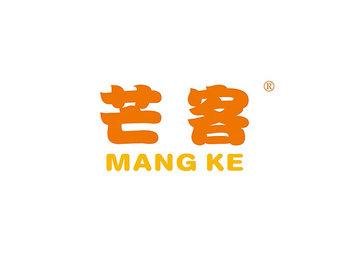 芒客,MANGKE