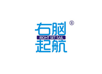 右脑起航,RIGHT SET SAIL
