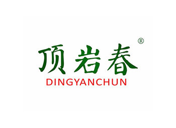 30-A366 顶岩春 DINGYANCHUN