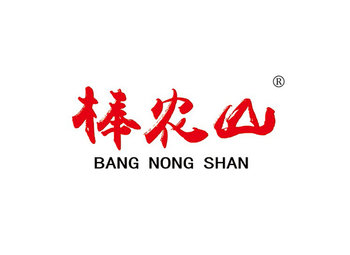 棒农山 BANGNONGSHAN