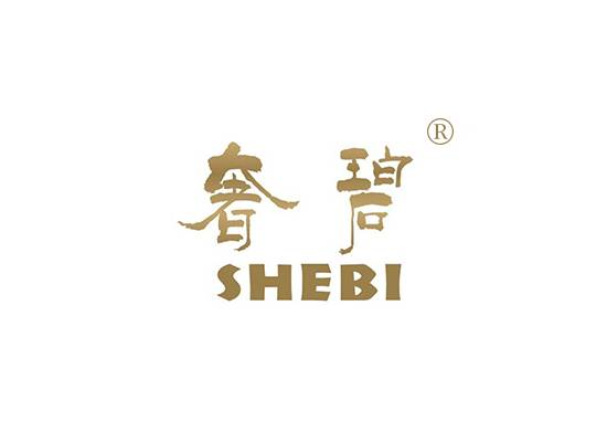 奢碧 SHEBI