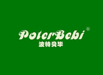 波特贝毕(25类)