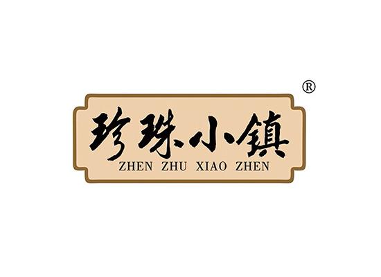 珍珠小鎮 ZHENZHUXIAOZHEN
