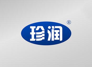 14-A044 珍润