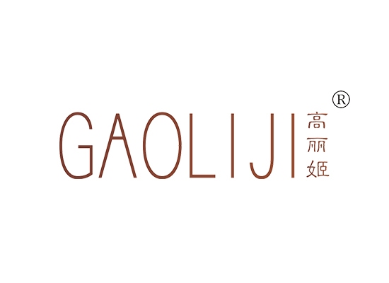 高麗姬 GAOLIJI