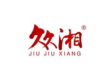 43-A583 久久湘,JIUJIUXIANG