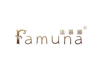 法慕娜 FAMUNA