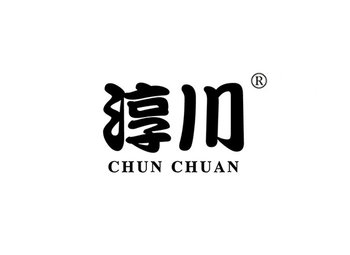 43-A663 淳川,CHUNCHUAN
