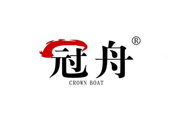 冠舟 CROWN BOAT