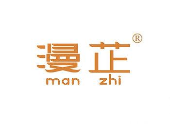 漫芷,MANZHI