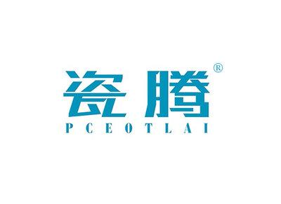 瓷腾,PCEOTLAI商标