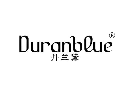 丹蘭黛DURANBLUE